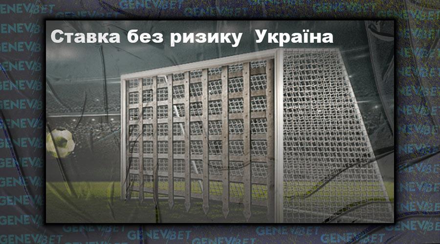 Ставка без ризику Україна