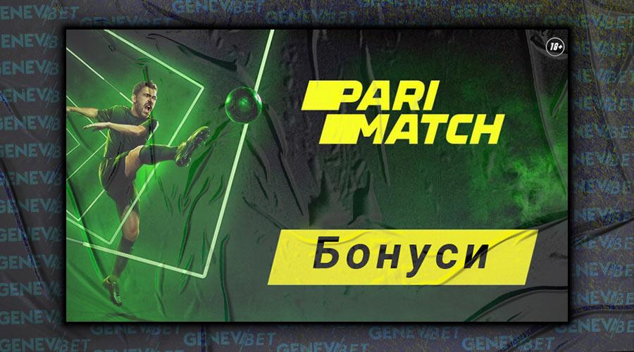 parimatch bonus