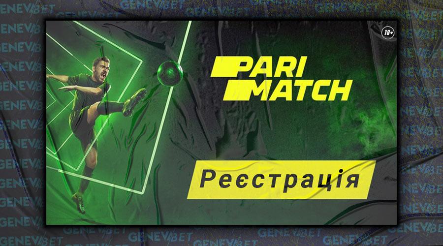 Реєстрація в БК «Паріматч»