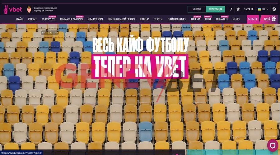 Сайт БК Vbet