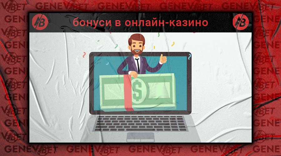 бонуси в онлайн-казино