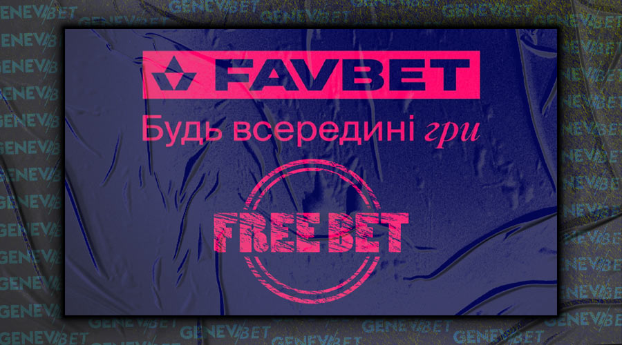 Фрібет на Favbet