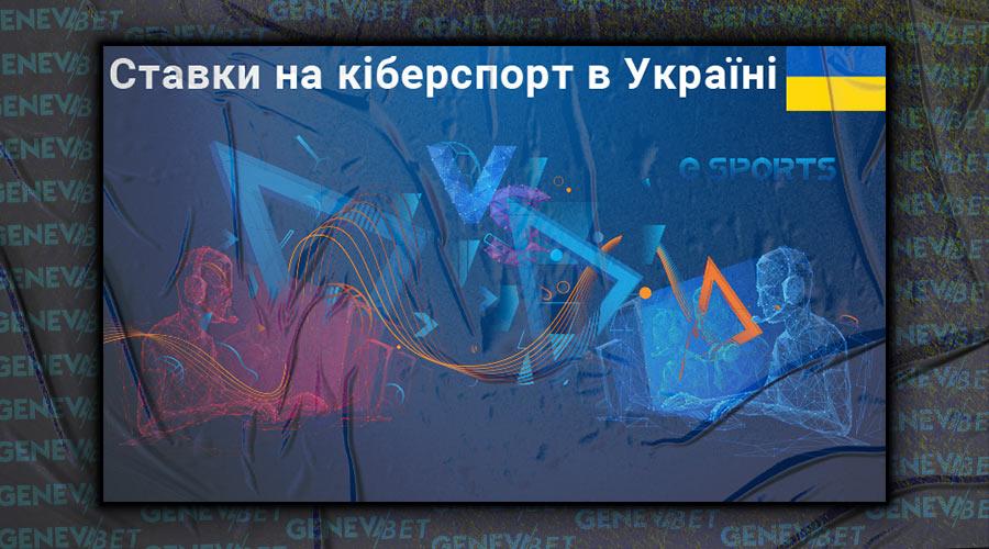 кіберспорт в Україні
