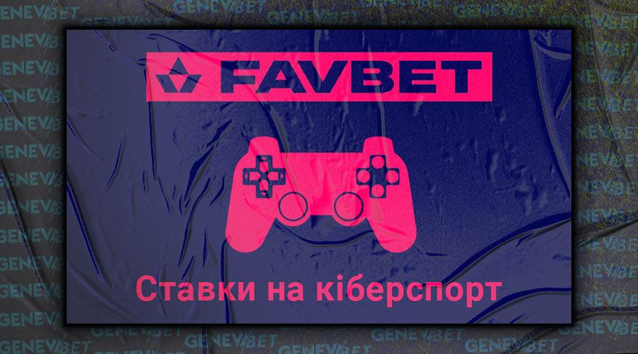 Сучасний БК Фавбет - кіберспорт і ставки
