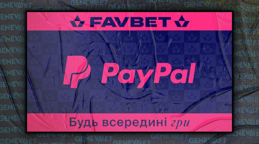 Як поповнити рахунок в Фавбет через PayPal