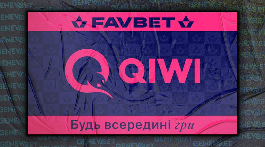 Як поповнити рахунок в Фавбет через Qiwi?