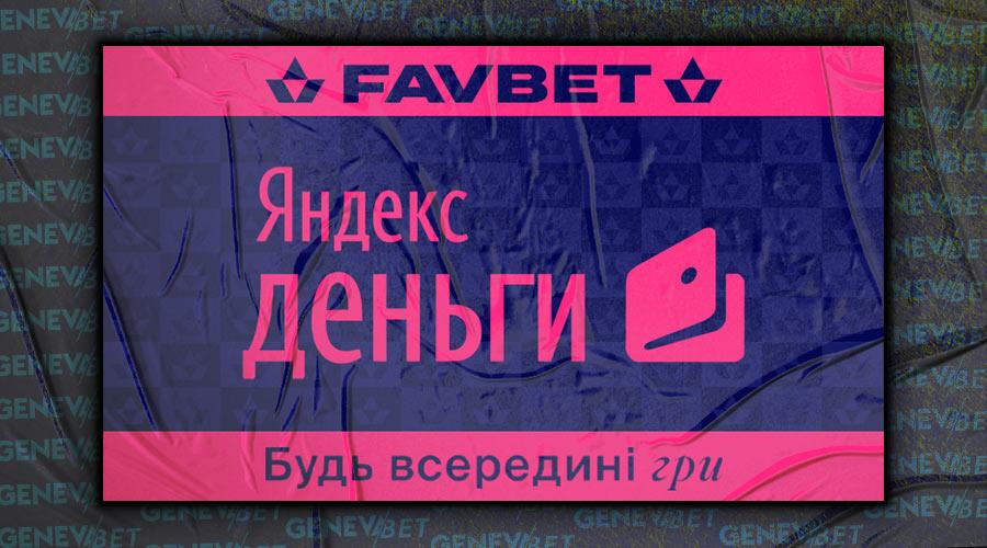 Як поповнити рахунок в Фавбет через Яндекс гроші