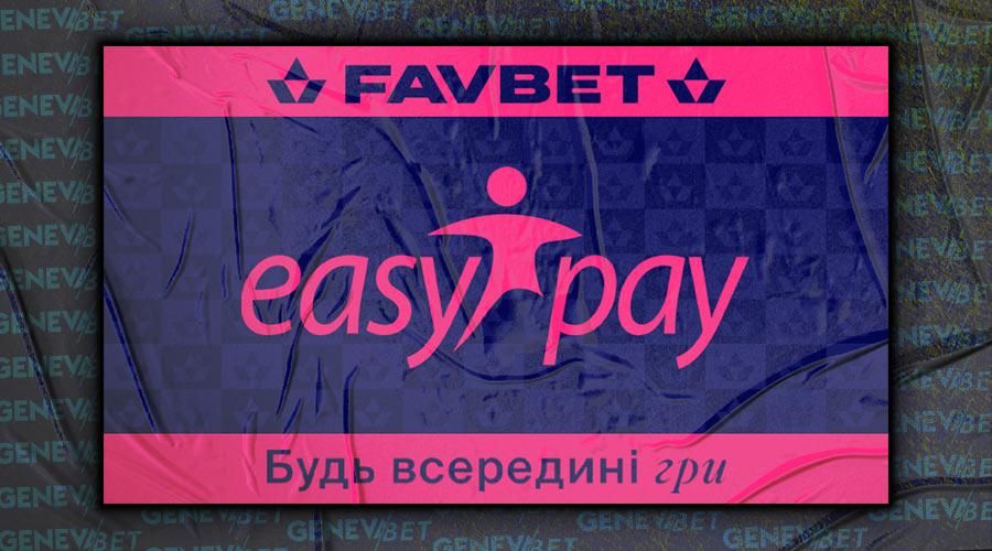 Як поповнити рахунок в Favbet через EasyPay