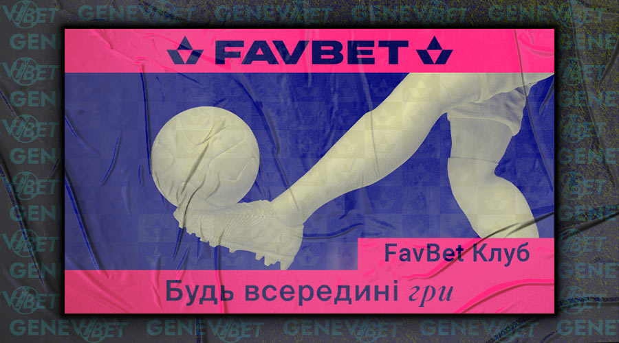 FavBet Клуб