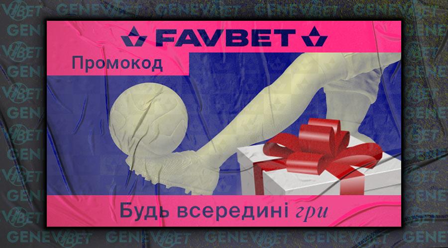 Промокод Фавбет
