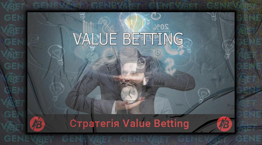 Стратегія Value Betting