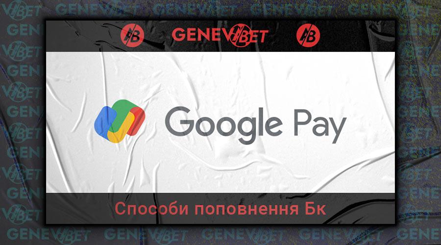Букмекерські контори з Google Pay