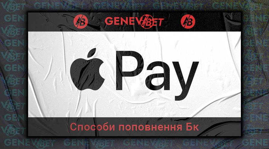 Букмекерські контори з Apple Pay