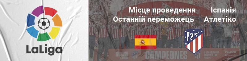 Матчі чемпіонату Іспанії
