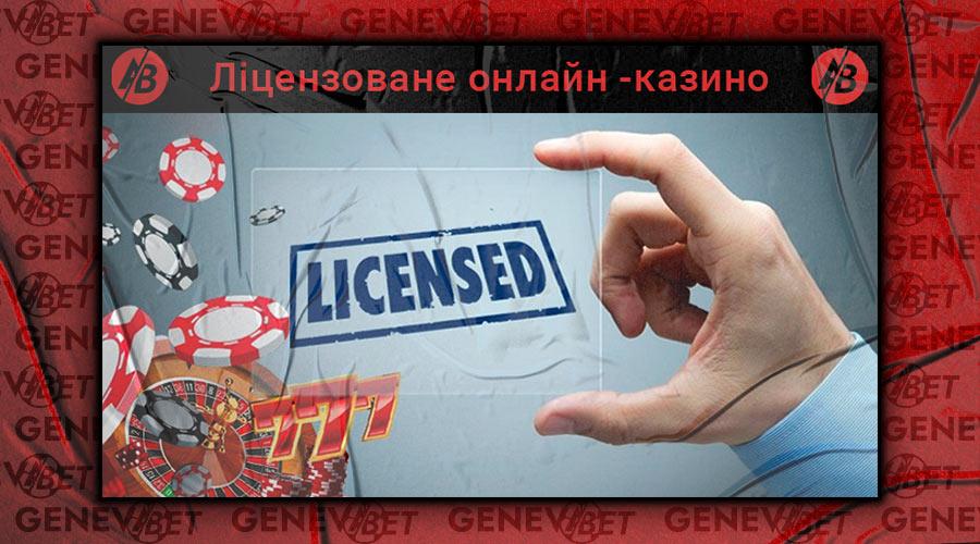 ліцензоване онлайн -казино