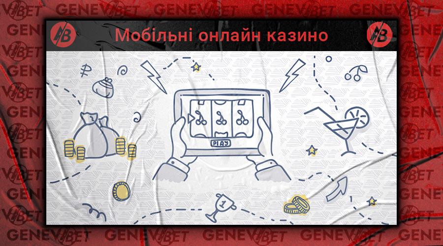 Мобільні онлайн казино