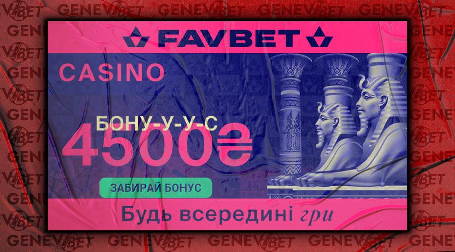 Бонуси від казино Фавбет
