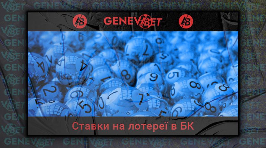 Ставки на лотереї в букмекерських конторах