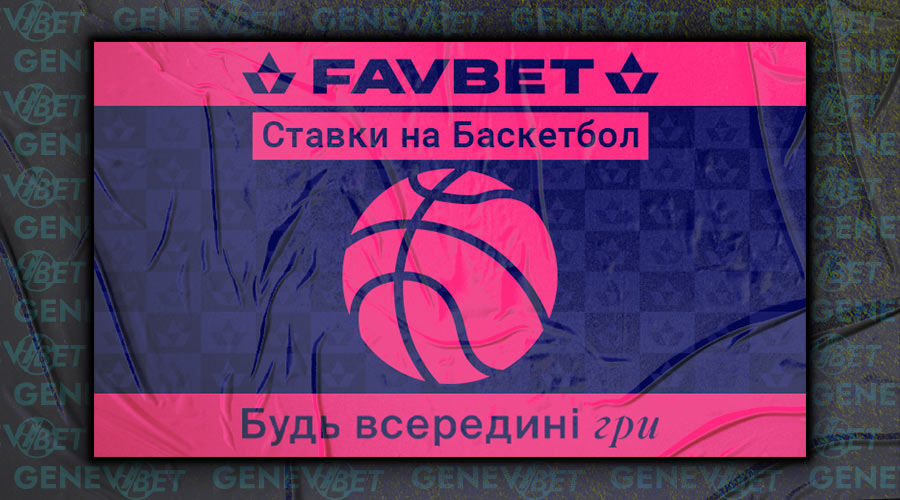 Ставки на баскетбол в фавбет