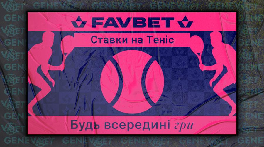 ставки на теніс - favbet