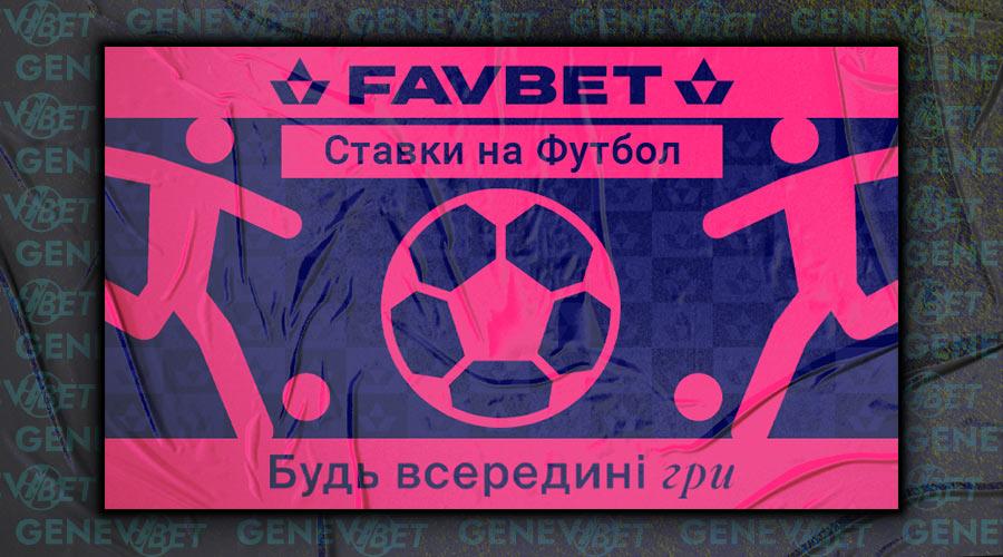 favbet-football
