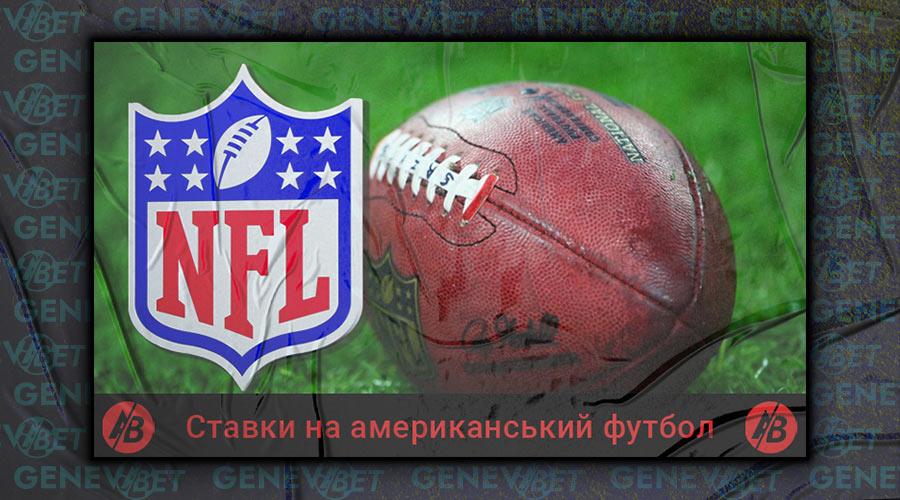 ставки на американський футбол