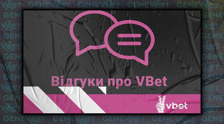 Відгуки про VBet