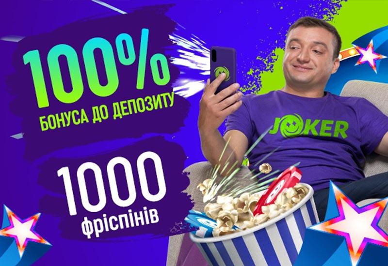 joker-win-banner1